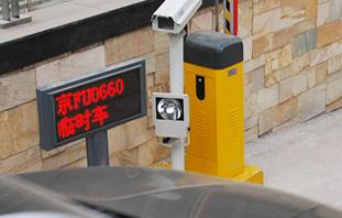 智能停车收费管理系统