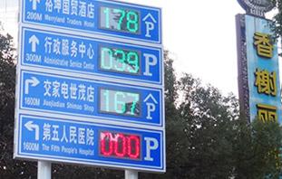 城市智能停车诱导系统
